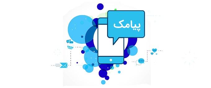 هزینه پیامک های فارسی و انگلیسی در سال ۹۸ چقدر است؟
