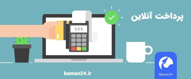 پرداخت آنلاین قبض در با من 24
