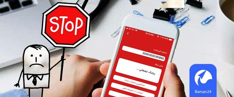 لغو پیام های نبلیغاتی همراه اول و ایرانسل