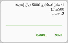 شارژ اضطراری ایرانسل