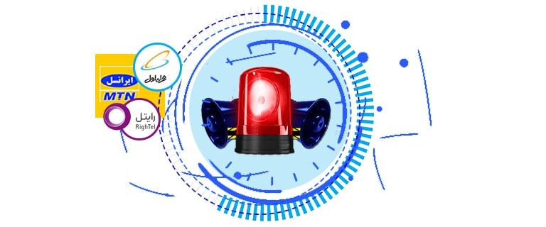 روش های درخواست و ارسال شارژ و پیام اضطراری همراه اول، ایرانسل و رایتل