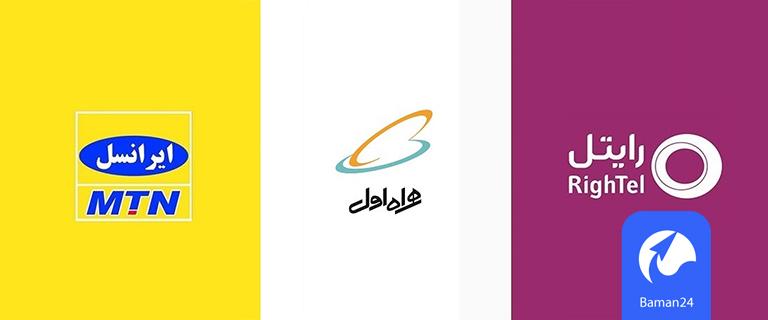 اپراتورهای ایران