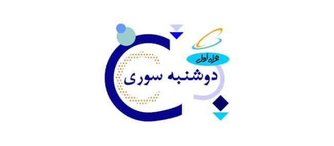 اینترنت رایگان با طرح دوشنبه سوری همراه اول