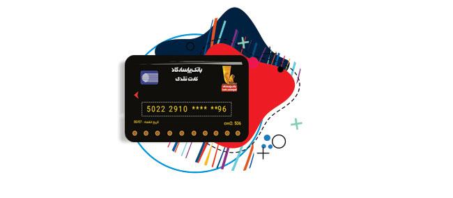 فعالسازی رمز یکبار مصرف بانک پاسارگاد