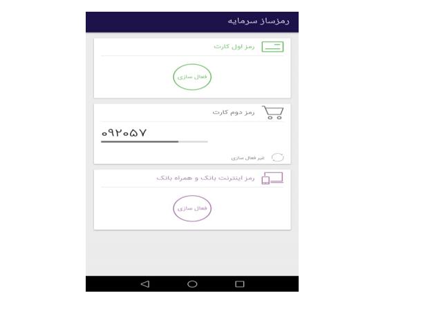 فعالسازی رمز یکبار مصرف بانک سرمایه