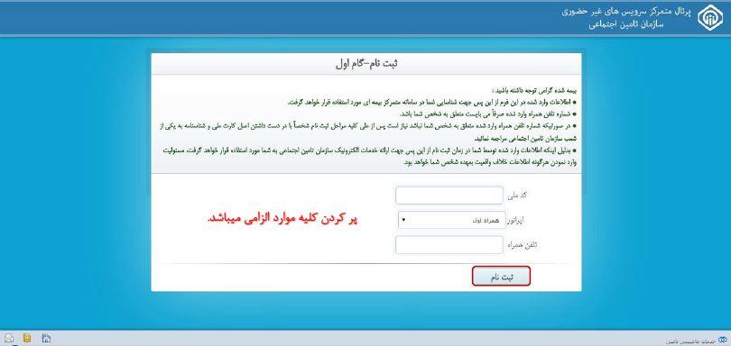 سایت ثبت نام حساب کاربری سازمان تامین اجتماعی