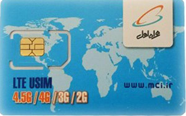 انتقال مالکیت سیم کارت همراه اول