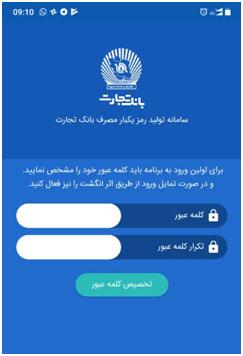 مراحل دریافت رمز دوم یکبارمصرف