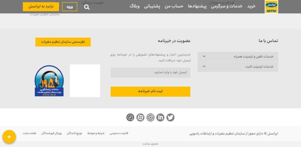 احراز هویت برای ثبت نام و تعویض سیم کارت در clm