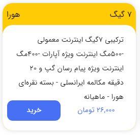 بسته طلایی هورا ایرانسل