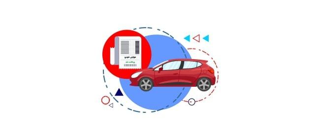 آموزش پرداخت عوارض خودرو خراسان رضوی به صورت آنلاین و نحوه محاسبه آن