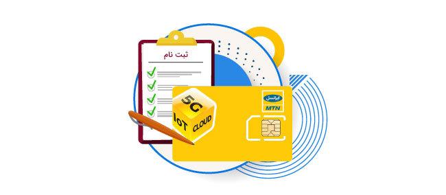 احراز هویت برای تعویض و ثبت نام سیم کارت ایرانسل