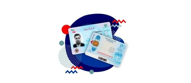 راهنمای قدم به قدم پیگیری و ثبت نام کارت ملی هوشمند در www.ncr.ir