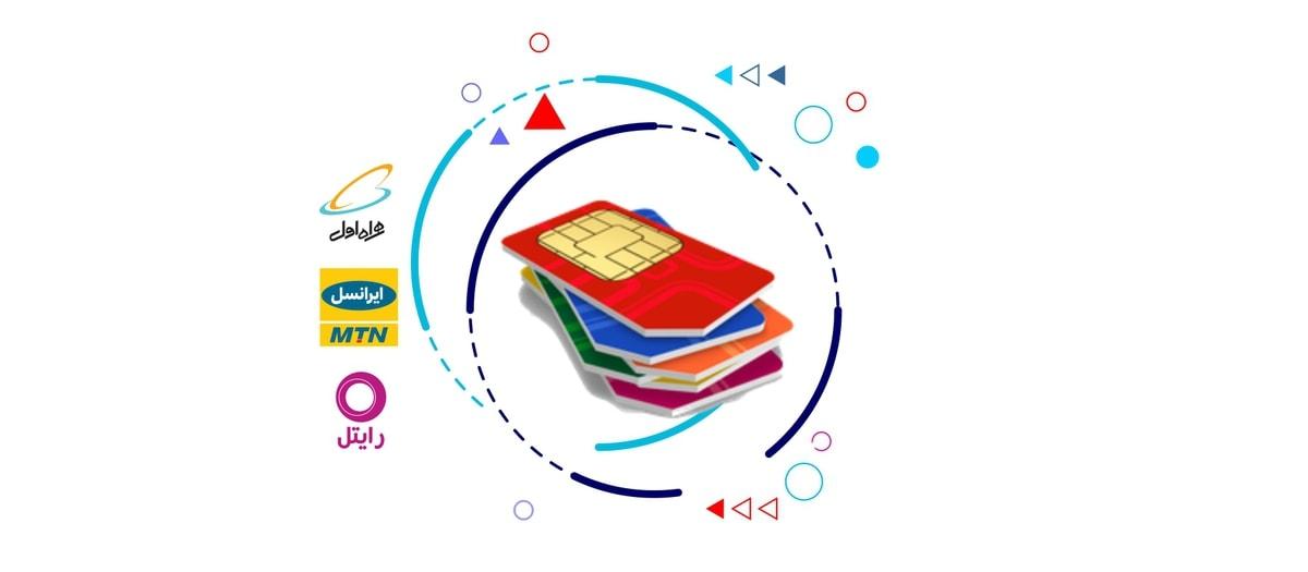 استعلام تعداد سیم کارتهای مشترکین اپراتورهای همراه اول، ایرانسل و رایتل
