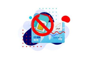 ۴ روش سوزاندن و یا مسدود کردن سیم کارت همراه اول به صورت حضوری و غیرحضوری