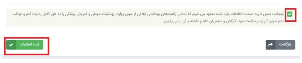 salamat.gov.ir