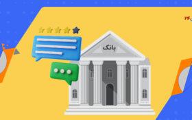 سامانه ثبت شکایت از بانکها برای برداشت اقساط وام قرض الحسنه