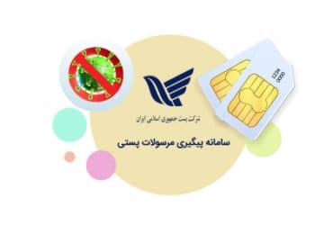 پیگیری ثبت نام سیم کارت رایگان در سامانه رهگیری مرسولات پستی