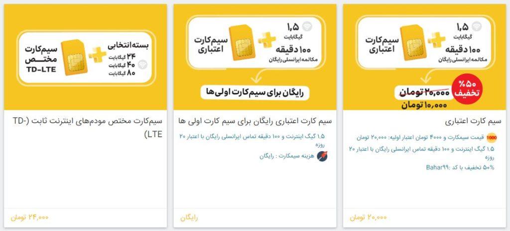 ثبت نام سیم کارت رایگان ایرانسل