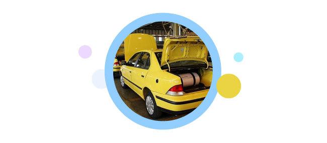 ثبت نام گازسوز کزدن خودرو