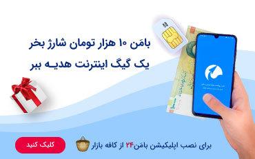 اپلیکیشن پرداخت قبض