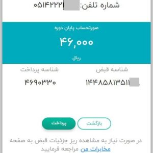 پرداخت قبض تلفن ثابت