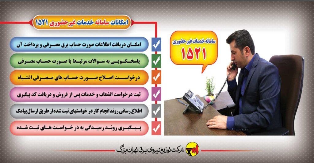 پرداخت قبض برق تهران