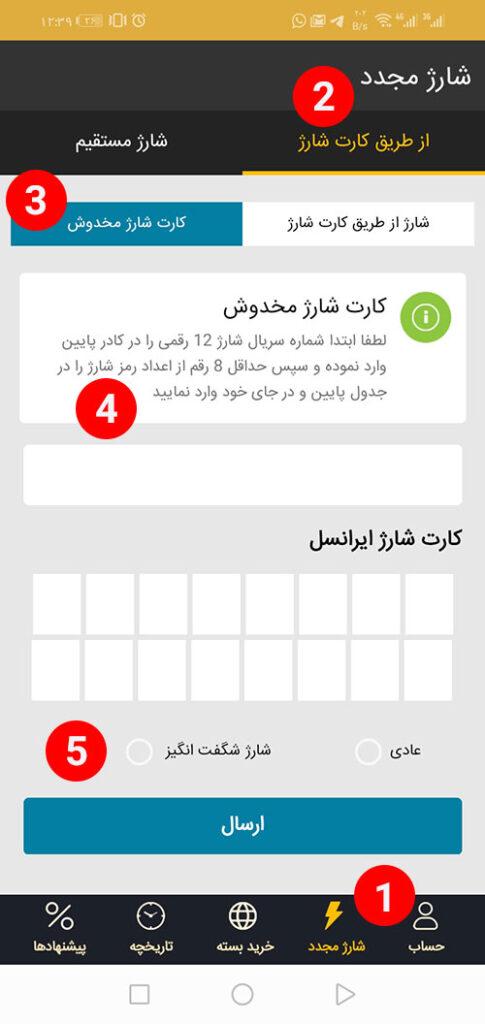 بازیابی رمز شارژ مخدوش شده ایرانسل با ایرانسل من