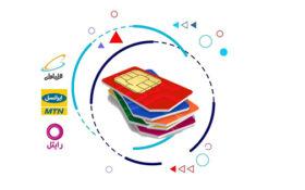 استعلام تعداد سیم کارتهای مشترکین اپراتورهای ایرانسل، همراه اول و رایتل