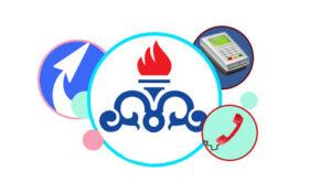 راهنمای پرداخت قبض گاز به صورت غیرحضوری | روش های استعلام قبض گاز