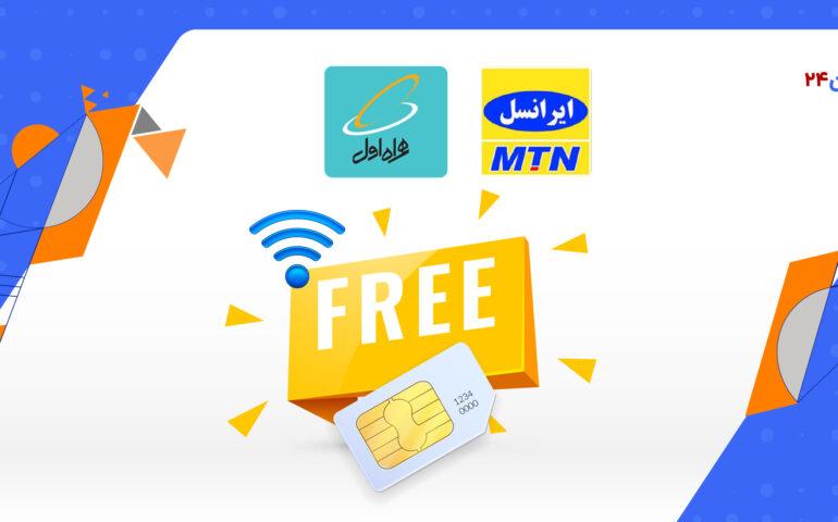 غیرفعال کردن مصرف آزاد اینترنت